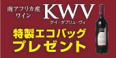 KWV特製エコバックプレゼント