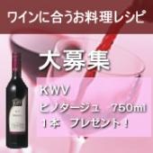 「ワインに合うお料理レシピ」大募集! KWVピノタージュ プレゼント!