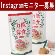 丸三食品株式会社(まるさん)の取り扱い商品「まるさん ハーブ好きの万能洋食コンソメ」の画像
