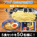 家族で食べよう!新商品「豚骨魚介つけ麺」モニター大募集!/モニター・サンプル企画