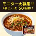 ストレス発散したいときに、新商品「お水がいらない 台湾ラーメン」を食べよう!!/モニター・サンプル企画