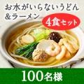 お水がいらない鍋焼うどん♪キンレイ大人気商品の4食セットを100名様に!/モニター・サンプル企画