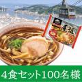 新商品「お水がいらない 尾道ラーメン」100名様/モニター・サンプル企画