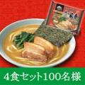 新商品「お水がいらない 家系ラーメン」100名様/モニター・サンプル企画