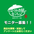 モニター大募集!冷凍食品の台湾ラーメンを食べてアンケートに答えよう/モニター・サンプル企画