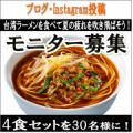 【キンレイ】「お水がいらない 台湾ラーメン」を食べて夏の疲れを吹き飛ばそう!!/モニター・サンプル企画