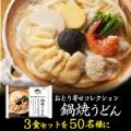 新商品「おとり寄せコレクション 鍋焼うどん」3食セット50名様/モニター・サンプル企画