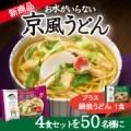 新商品「お水がいらない 京風うどん」4食と「鍋焼うどん」1食のセットを50名様に/モニター・サンプル企画