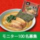 モニター大募集!冷凍食品の家系ラーメンを食べてアンケートにご協力ください!!/モニター・サンプル企画