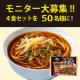 イベント「ストレス発散したいときに、新商品「お水がいらない 台湾ラーメン」を食べよう!!」の画像