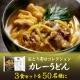新商品「おとり寄せコレクション カレーうどん」3食セット50名様/モニター・サンプル企画