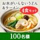 イベント「お水がいらない鍋焼うどん♪キンレイ大人気商品の4食セットを100名様に!」の画像