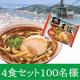 イベント「新商品「お水がいらない 尾道ラーメン」100名様」の画像