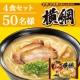 イベント「人気の「お水がいらない ラーメン横綱」4食セット50名様」の画像