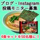 イベント「【食卓風景を投稿してね♪】「お水がいらない 横浜家系ラーメン」モニター大募集!」の画像