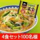 イベント「新商品「お水がいらない 1/2日分の国産野菜が摂れるタンメン菜宝」100名様」の画像
