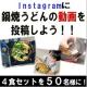 イベント「Instagramに鍋焼うどんの動画を投稿しよう!!」の画像