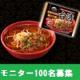 モニター大募集!台湾ラーメンを食べてアンケートにご協力ください!!/モニター・サンプル企画