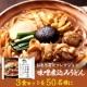 新商品「おとり寄せコレクション 味噌煮込みうどん」3食セット50名様/モニター・サンプル企画