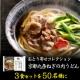 新商品「おとり寄せコレクション 京都九条ねぎの肉うどん」3食セット50名様/モニター・サンプル企画