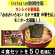 イベント「Instagramに新商品『お水がいらない カドヤ食堂 中華そば』の動画を投稿しよう!!」の画像