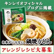 「アレンジレシピ大募集!キンレイのオフィシャルブログにあなたのレシピが載るかも♪」の画像、株式会社キンレイのモニター・サンプル企画