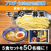 「家族で食べよう!新商品「豚骨魚介つけ麺」モニター大募集!」の画像、株式会社キンレイのモニター・サンプル企画