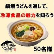 「冷凍食品の良さを『鍋焼うどん』を通して知ろう!」の画像、株式会社キンレイのモニター・サンプル企画