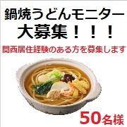 「関西出身の方大募集!!!関西風だしの鍋焼うどんで思い出に浸ろうキャンペーン!」の画像、株式会社キンレイのモニター・サンプル企画