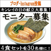 【キンレイの日】の献立を教えてください♪「お水がいらない 横浜家系ラーメン」モニター大募集