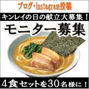 「【キンレイの日】の献立を教えてください♪「お水がいらない 横浜家系ラーメン」モニター大募集」の画像、株式会社キンレイのモニター・サンプル企画