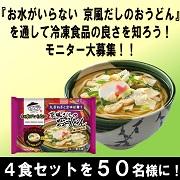 冷凍食品の良さを『京風だしのおうどん』を通して知ろう!