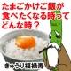 イベント「お漬物のしんしんより たまごかけご飯が食べたくなる時ってどんな時ですか?」の画像