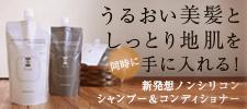 プリュ ナチュラルオリジン シャンプー&コンディシャナー(各400ml)