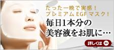 プリュ EGF ディープモイストマスク(20枚入)