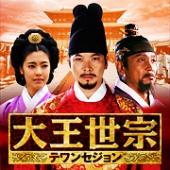 韓国歴史ドラマ『大王世宗』オフィシャルサイト