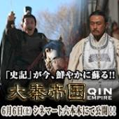 中華歴史ドラマ列伝 6月6日劇場公開 映画「大秦帝国」