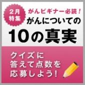 クイズに答えて応募してね!初春の運試し。抽選で図書券2000円5名様にプレゼント
