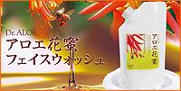 アロエ花蜜フェイスウォッシュ/アロインス製薬 Dr.ALOE