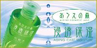 保湿化粧水のアロインス製薬 Dr.ALOE