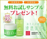 浸透保湿化粧水/クリーム サンプル無料プレゼント!アロインス製薬 Dr.ALOE
