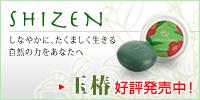 SHIZEN シゼンオンラインショップ
