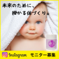 【Instagramモニター募集】あなたのための、授かる体づくり。NINCaL/モニター・サンプル企画