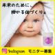 【Instagramモニター募集】あなたのための、授かる体づくり。NINCaL
