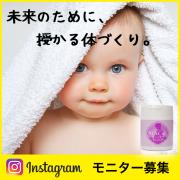 「【Instagramモニター募集】あなたのための、授かる体づくり。NINCaL」の画像、株式会社キムラのモニター・サンプル企画