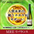 本物志向の方へ!「新成分MRE配合!発酵飲料 MREリバランス モニター募集」/モニター・サンプル企画