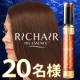 イベント「瞬間美髪を実感!ヘアオイル「リッチヘア オイルエッセンス」モニター20名様募集!」の画像
