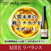 本物志向の方へ!「新成分MRE配合!発酵飲料 MREリバランス モニター募集」