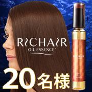 「瞬間美髪を実感!ヘアオイル「リッチヘア オイルエッセンス」モニター20名様募集!」の画像、株式会社スターネットのモニター・サンプル企画