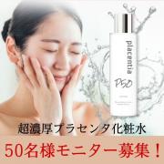 【50名様限定】新登場★あのプラセンタが化粧水に!プラセンティア化粧水モニター募集!